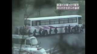 【高速バスジャック事件】強行突入の舞台裏(平成12年)