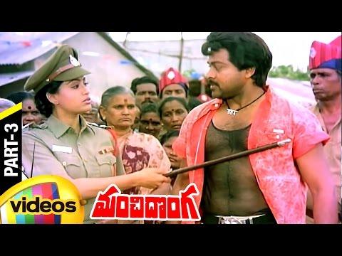 Manchi Donga Telugu Full Movie   Chiranjeevi   Vijayashanti   Suhasini   Part 3   Mango Videos