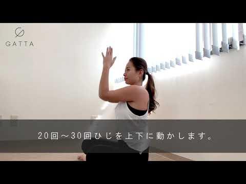 1分間でできる超簡単「肩甲骨エクササイズ」~ひじを伸ばす編~