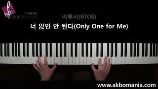 비투비 Btob  - 너 없인 안 된다 Only One For Me  Piano Cover