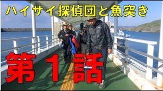 ハイサイ探偵団のチャンネル https://www.youtube.com/user/hittyaso 魚...