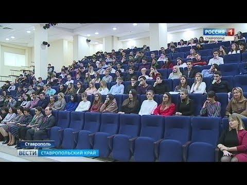На Ставрополье студенты повышают финансовую грамотность