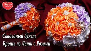 Свадебный Букет-Брошь из Лент с Розами / Wedding Bouquet with Roses. How to
