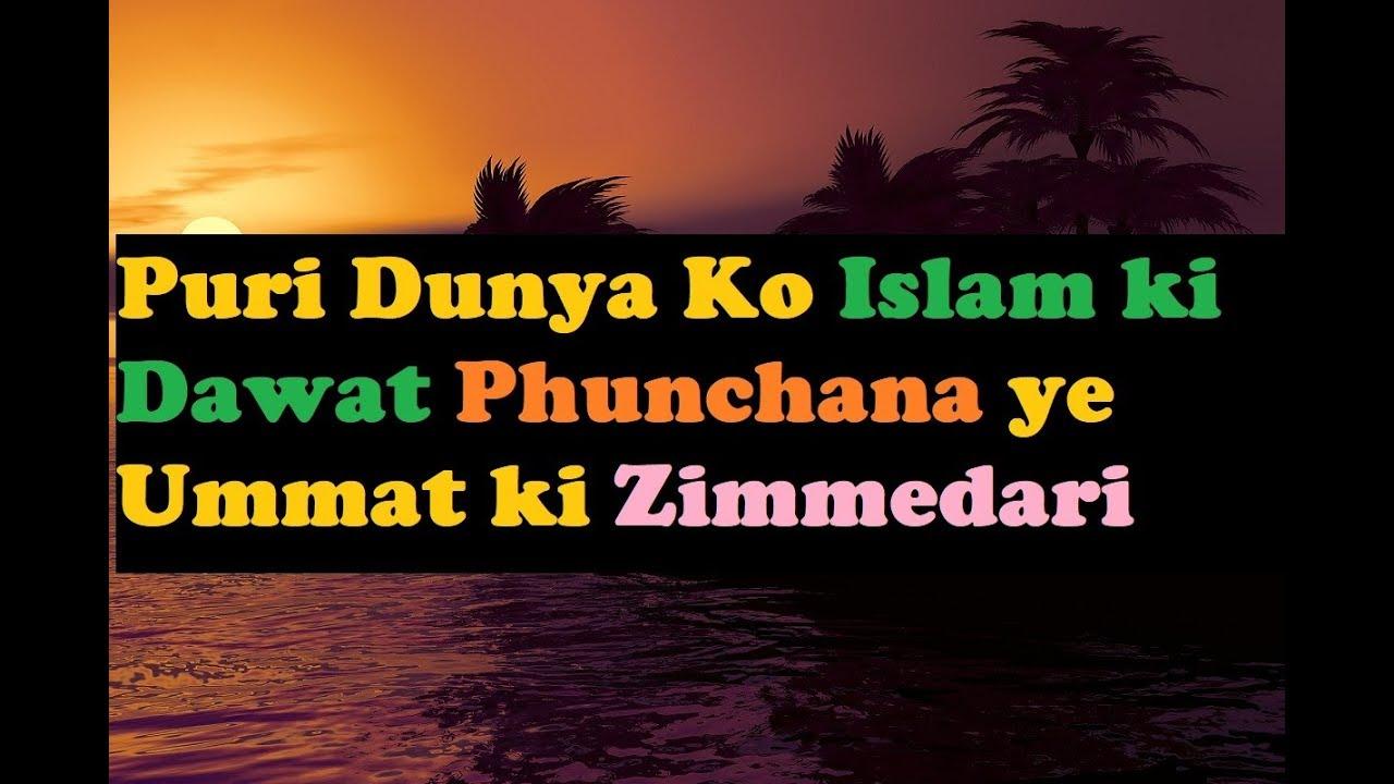Puri Dunya Ko Islam Ki Dawat Phunchana Ye Ummat Ki Zimmedari || Maulana Tariq Jameel