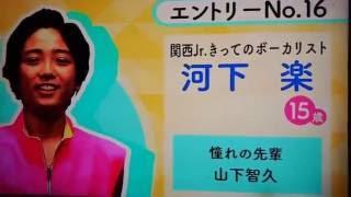 【まいどジャーニー】 河下楽 15 関西ジュニアきってのボーカリスト 手...