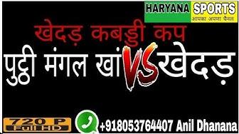 Puthi Mangal Kha Vs Khedar Top Match At Khedar . Haryana Sports Live