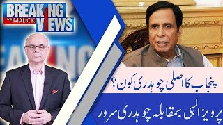 Breaking Views With Malick | Discussion on conspiracy against CM Punjab regarding leaked video