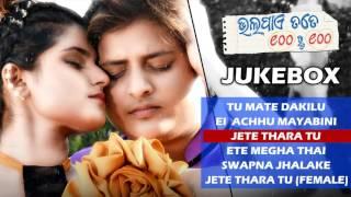 BHALA PAYE TATE SAHE RU SAHE Super Hit Film Full Audio Songs JUKEBOX | SARTHAK MUSIC | Sidharth TV