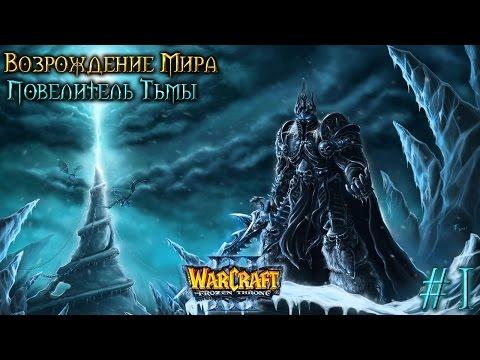 Где скачать Warcraft 3 TFT для garena, iccup и др. (работающий) + инструкция