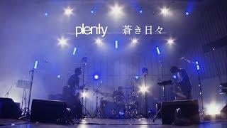 plenty - 蒼き日々
