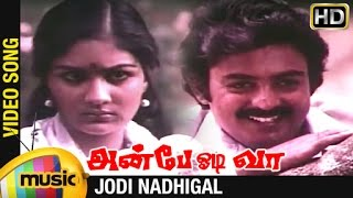 Anbe Odi Vaa Tamil Movie Songs HD | Jodi Nadhigal  Song | Mohan | Urvashi | Ilayaraja