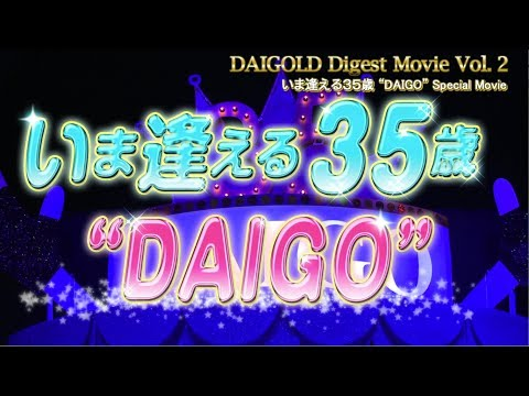 DAIGO「DAIGOLD」Digest Movie Vol.2