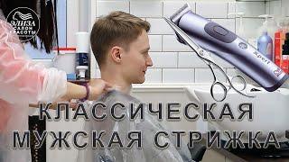 Классическая мужская стрижка