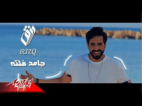 Rizq – Gamed Falta – 2020 رزق – جامد فلته mp3 letöltés