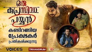 Oru Kuprasidha Payyan Malyalam Movie   Tovino Thomas   Theatre Response after First Day First Show