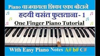 Hridayi Vasant Fultana | Intro Music | Piano Notes | Piano Tutorial