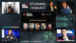 StudAnal Podcast �9. Reshuffle. ����� 2 - ���