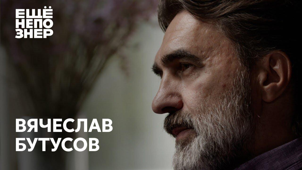 Вячеслав Бутусов: любить Бодрова, смотреть Балабанова, слушать Баха #ещенепознер