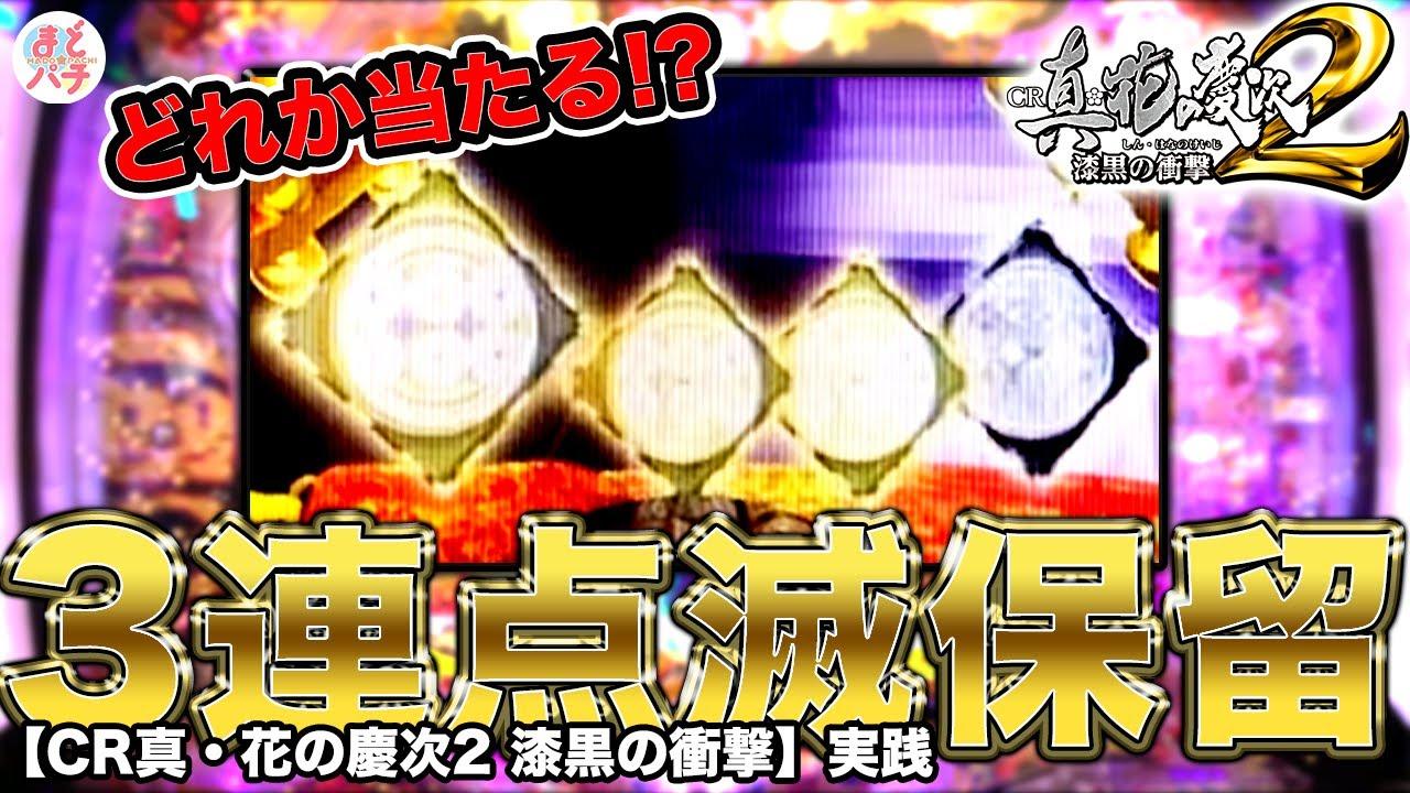 慶次 花 裏 の ボタン 漆黒