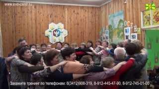 видео Тренинг коллектив