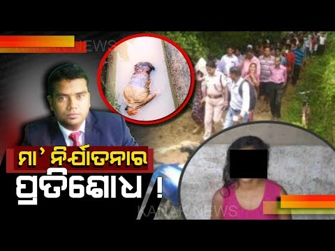 Bhadrak Double Murder: Accused Youth Admits To Crime, Says It Was His Revenge