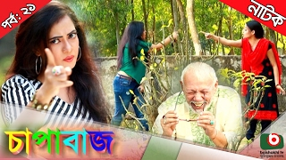 Bangla comedy natok - Chapabaj |  EP - 21 | ft- ATM Samsuzzaman, Joy , Eshana , Hasan jahangir , Any