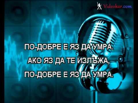desi dobreva ax kyde e mojto libe karaoke