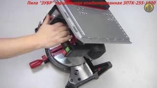 ЗУБР ЗПТК-255-1800 ПЛ Пила торцовочная комбинированная