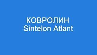 Ковролин Sintelon Atlant: обзор коллекции