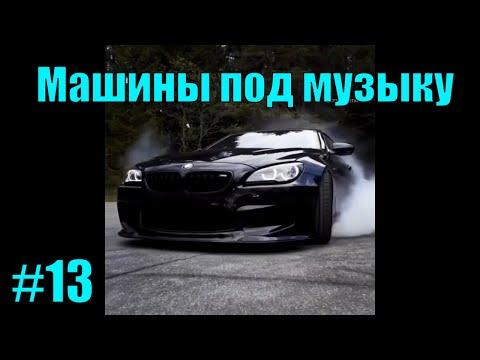 Видео с машинами под музыку! Крутые видео с тачками под музыку!Машины под музыку!№13
