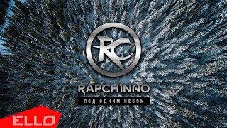 RAPCHINNO - Под одним небом / ELLO UP^ /