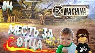 EX MACHINA (HARD TRUCK) - №4. МЕСТЬ ЗА ОТЦА