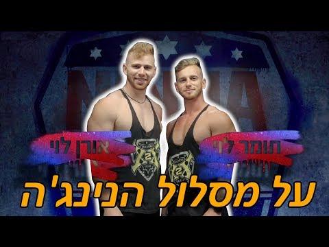 נינג'ה ישראל - עולים על המסלול!! (לא לפספס שנייה!)