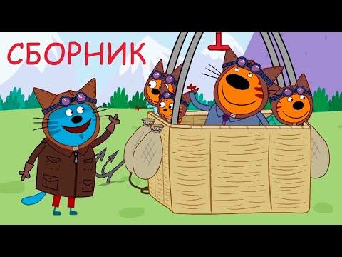 Три Кота | Сборник веселых приключений | Мультфильмы для детей 🚢✈️🚀