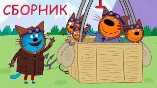 Три Кота Сборник веселых приключений Мультфильмы для детей