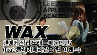 [iMe KOREA] 왁스(WAX)가 팬에게 직접 노래를 배운다면?