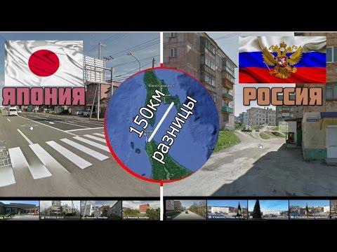Япония и Россия Сравнение |150км. Разницы|Гугл карты ПРОСМОТР УЛИЦ|Диванный Турист(Пилот)