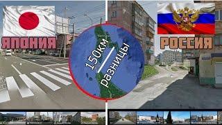 Япония и Россия Сравнение |150км. Разницы|Гугл карты ПРОСМОТР УЛИЦ|