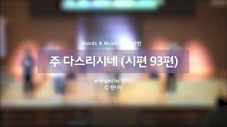 [NEW SONG] 주 다스리시네 (시편 93편) _ 홀리조이워십 (정성진 인도)