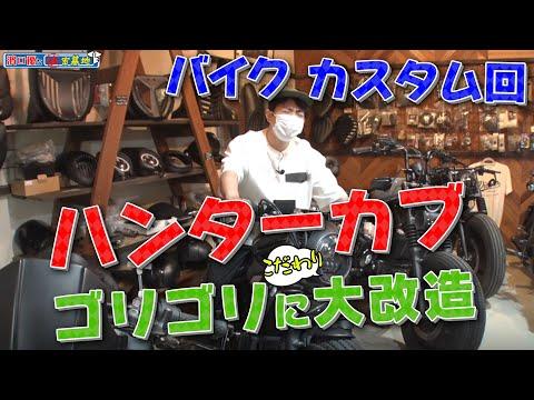 【バイク】濱口流カスタム計画始動!