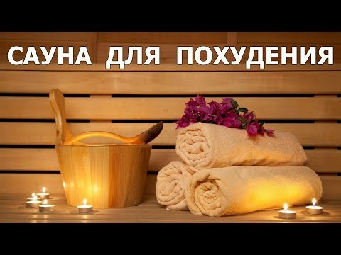 САУНА ДЛЯ ПОХУДЕНИЯ / Голодание на воде / День 9