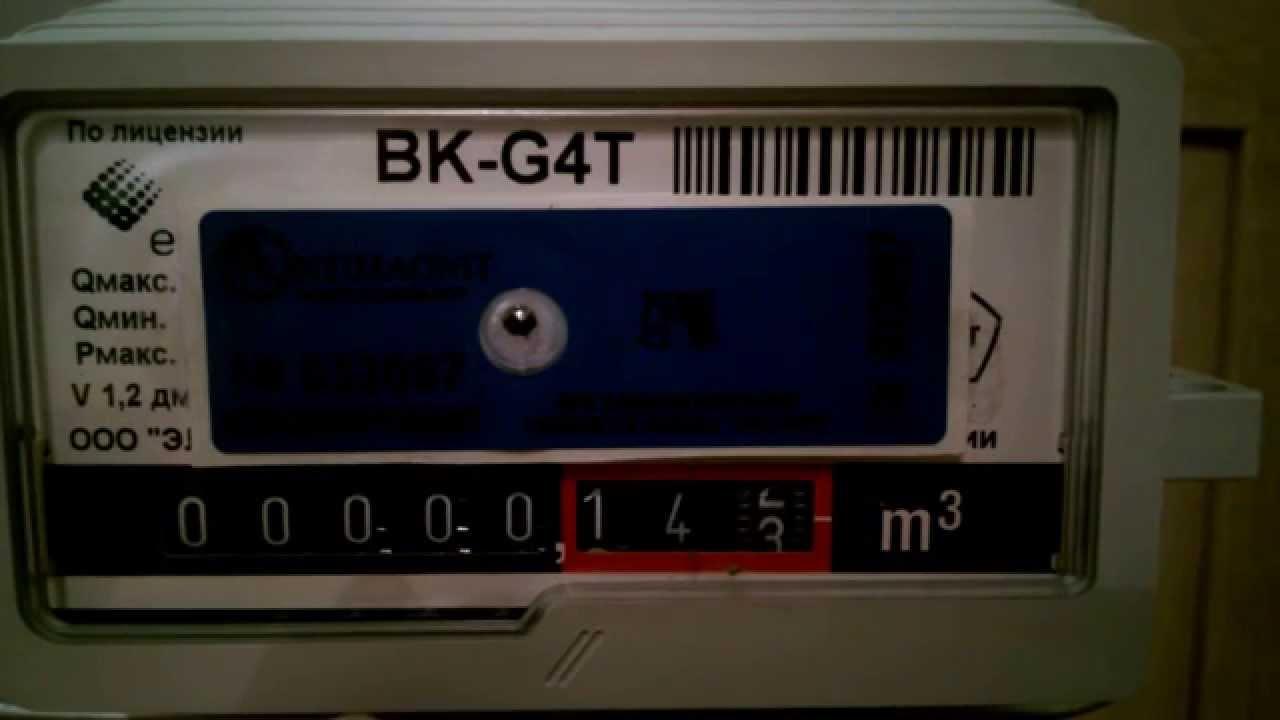 Вчера установили счетчик газа бетар сгбм-1,6, его рекомендуют газовые службы, уже сегодня я поняла что совершила большую ошибку. Не знаю о какой экономии газа и платежах идет. Недостатки: цена на 12 лет нормальная, а на 4 года очень, очень дорого. Если-бы знала не купила. Необходимо.