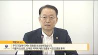 미・중 무역분쟁 관련 실물경제 점검회의 개최