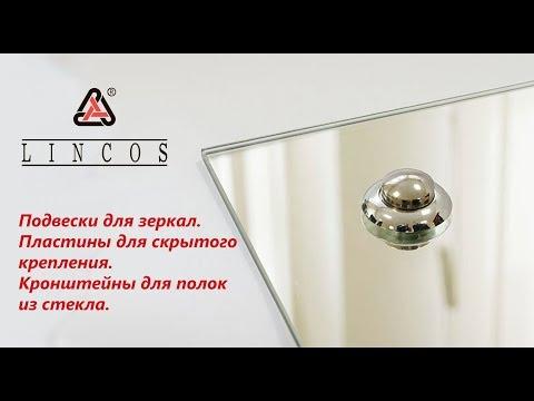 Монтаж подвесок для зеркал, кронштейнов для стеклянных полок и скрытого крепления