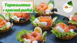 Тарталетки с красной рыбой и икрой. Рецепт вкусных тарталеток с начинкой для праздничного стола