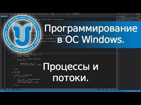 📺 Процессы и потоки (Win32 API).