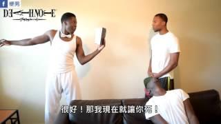 黑人把動漫梗玩到另一個境界 【中文字幕】