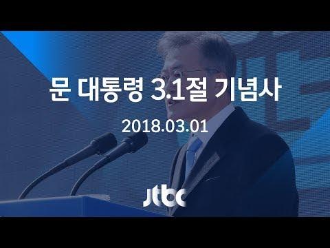 """[풀영상] 문 대통령 3.1절 기념사 """"일본, 위안부 문제 끝났다고 말해선 안돼"""""""