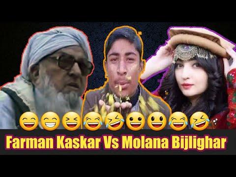 Download #FarmanKaskar #MolanaBijlighar PASHTO SPECIAL MEMES 2020||PASHTO FUNNIEST MEMES COMPILATION 2020||