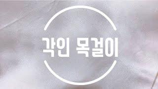 온주얼_이니셜각인목걸이